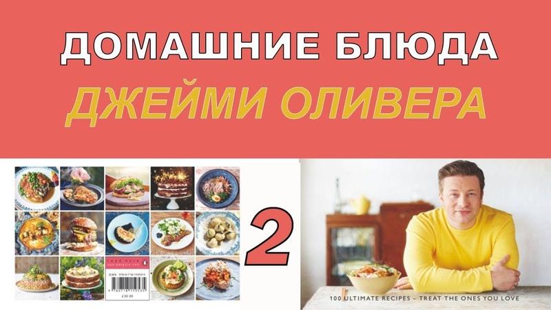Домашние блюда Джейми Оливера. 2 серия