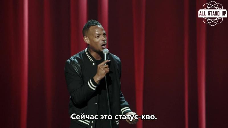 Marlon Wayans / Марлон Уайанс: Cлово на «Н» и свинина (2018)