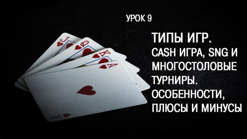 Урок-9. Типы игр - cash игра, sng и многостоловые турниры. Особенности, плюсы и минусы