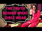 THE TRUTH BEHIND WHAT GIRLS WEAR