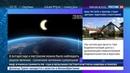 Новости на Россия 24 • Затмение Солнца Суперлуной в пятницу, 13-го лучше всех было видно пингвинам и кенгуру