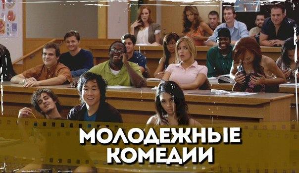 Лучшие комедии про колледжи и университеты!