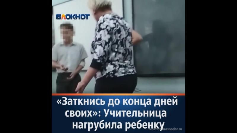 Учительница школы №70 в Карасунском округе Краснодара Марина Сухомлинова стала героиней скандального видео