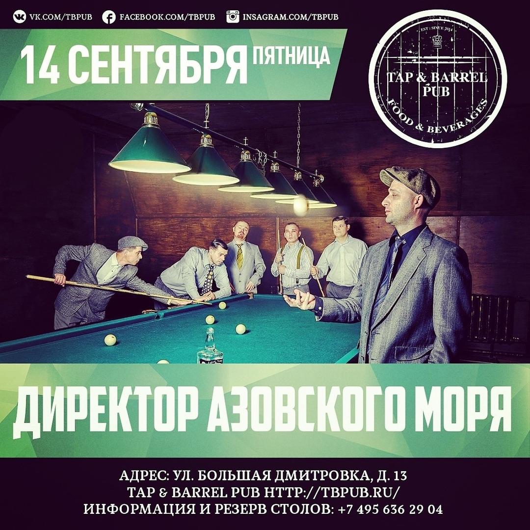 14.09 Директор Азовского Моря в Tap & Barrel Pub