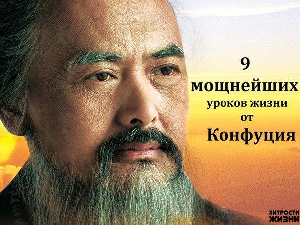Уроки жизни от Конфуция. Конфуций был великим китайским мыслителем и философом. Философия Конфуция была сфокусирована на вопросах морали, как с личной, так и с общественной точки зрения. Конфуций учил о правильности общественных отношений, справедливости и равенстве. Его учения стали очень известными в Китае. Ниже приведено 9 ярких жизненных уроков, базирующихся на философии Конфуция: 1. Просто продолжайте идти «Неважно, как медленно Вы идете, до тех пор, пока Вы не остановитесь». Если вы…