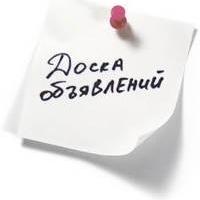 Доска объявлений в логойске частные объявления самара услуги аренды автобетононасосов