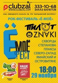 Ё-МОЁ ФЕСТ, Санкт-Петербург, 29.11.2014