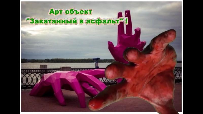 Арт объект Самары Слепой интерес