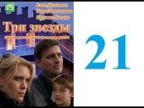 Три звезды 21 серия мелодрама, фильм, сериал 2014