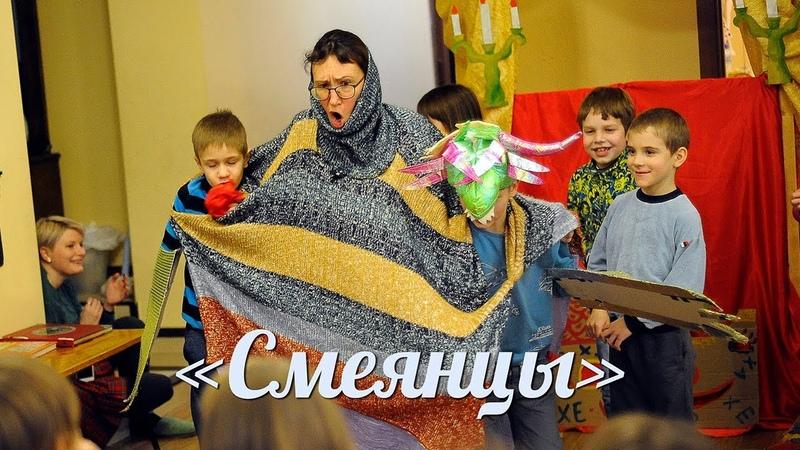 Спектакль Смеянцы. 1 класс | Концерт 17 декабря 2018
