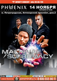 14.11 - MACHINAE SUPREMACY (SWE)- PHOENIX (С-Пб)