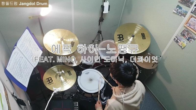 에픽 하이(EPIK HIGH)-노땡큐(No Thank You) / 짱돌드럼 Jangdol Drum (드럼커버 Drum Cover, 드럼악보 Drum Score)