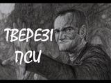 Reservoir dogs (1992, Tarantino) Скажен пси Бешеные псы Переозвучка укранською
