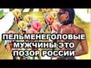 Королевские Алени. Стражи Розовой Ватрушки. Это Позор России. Пельменеголовые Мужчины.