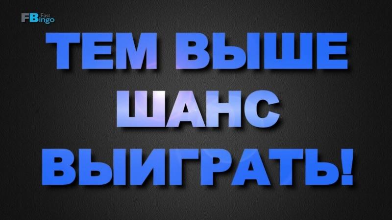 Fast Моментальные лотереи 2 рубля за регистрацию