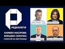 РЕДКОЛЕГІЯ Камбек Насірова Флешбек Семочка Голосуй за листонош