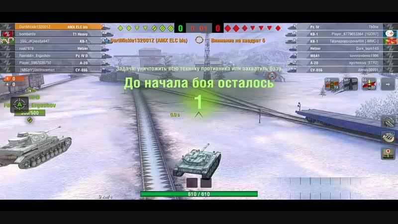 WoT Blitz. Эшелон. AMX ELC bis