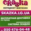 Детские товары Луганск