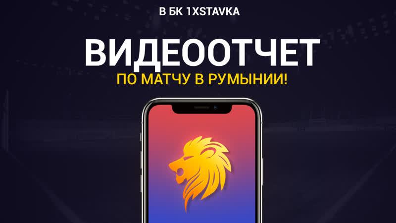 [LIONBETGROUP] Отчет по договорному матчу в Румынии 28 ноября / 1XSTAVKA