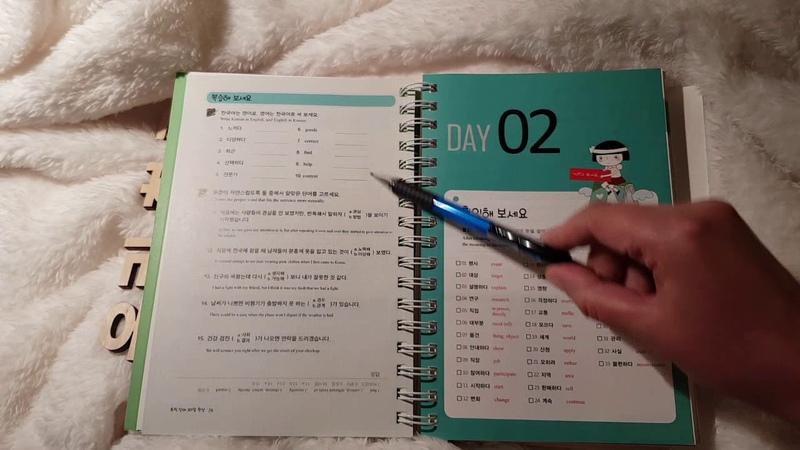 TOPIK in 30days (Intermediate Vocabulary)