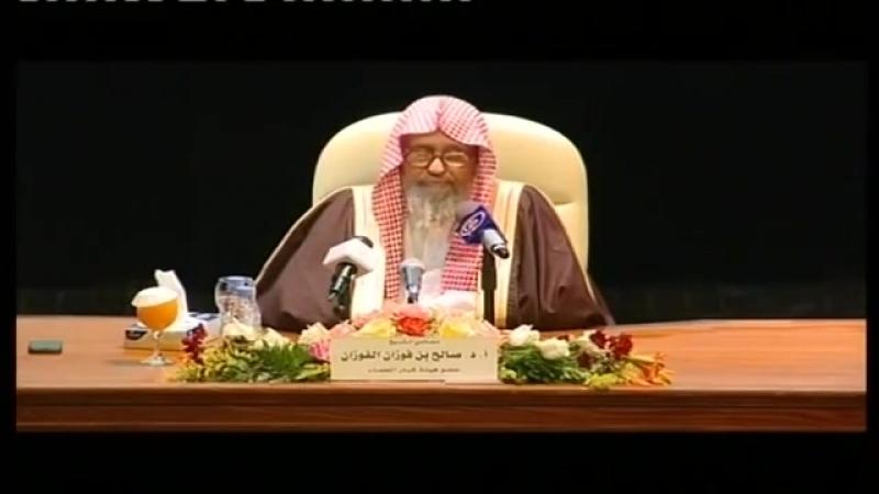 Лекция шейха Салиха ибн Фаузана на тему- Обязательность помощи Посланнику. Часть вторая.