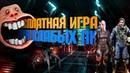 Бесплатная ММОРПГ МОБА для слабых ПК Летсплей Champions of Titan