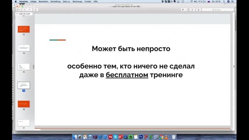 Профессия копирайтер - New-- 20-00 мск- День 4