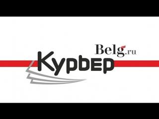 Офис-тур - belg.ru