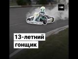 13-летний гонщик