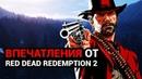 Впечатления от геймплея Red Dead Redemption 2 самый амбициозный immersive sim