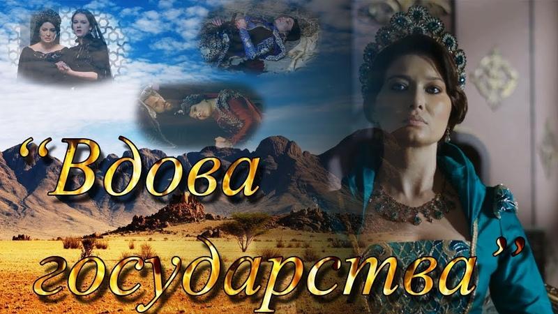 Вдова государства (Kösem Sultan)
