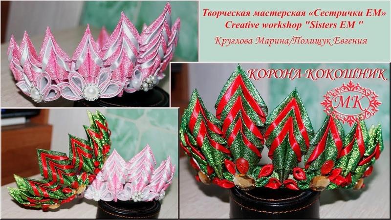 Новогодняя корона кокошник Канзаши DIY Christmas Korona kokoshnik смотреть онлайн без регистрации