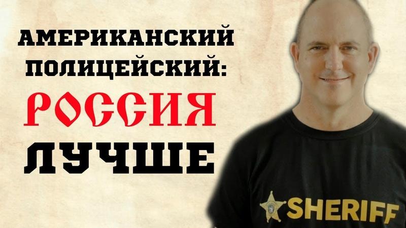 Американский шериф Я в России потому что рассказал правду о полиции США