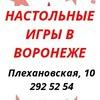 Настольные игры в Воронеже