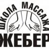 КУРСЫ МАССАЖА В УФЕ.