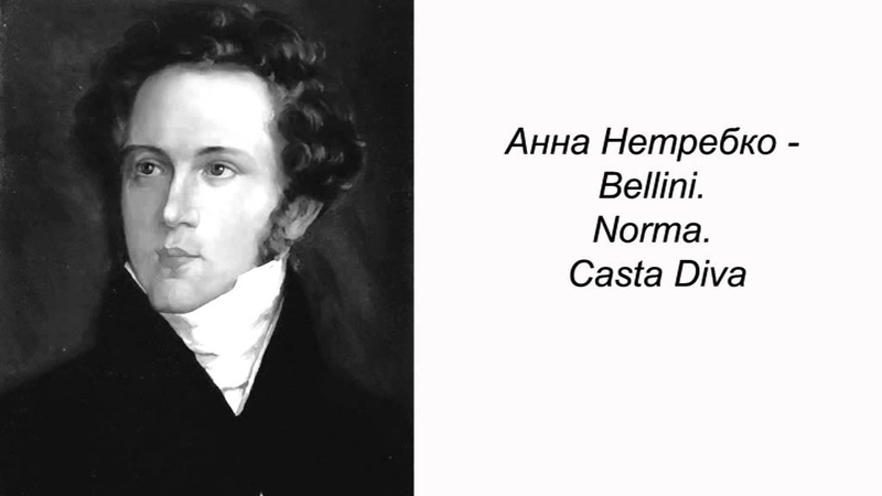 Анна Нетребко - Bellini. Norma. Casta Diva