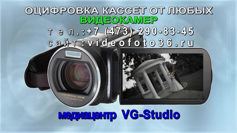 Оцифровка кассет от видеокамер | 8(473)290-83-45
