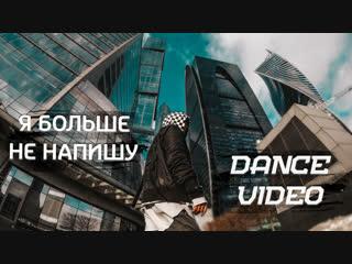 Тима Белорусских - Я больше не напишу (Танец под песню. Танцы, Dance, Freestyle. Крутой танец)