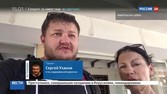 Новости на Россия 24 • МИД попросил Турцию вернуть семью российских беглецов на родину