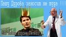 Пашу Дурова заносит не туда !! Звездная болезнь