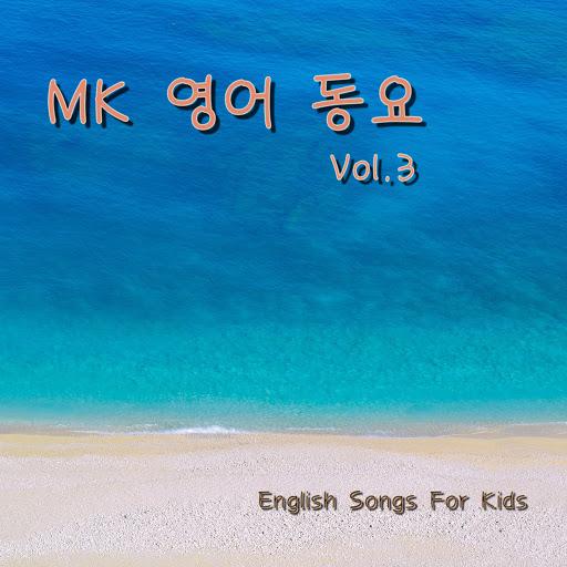MK альбом Mk English Songs for Kids Vol.3