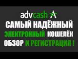 #ADVCASH - САМЫЙ НАДЁЖНЫЙ ЭЛЕКТРОННЫЙ КОШЕЛЁК ОБЗОР И РЕГИСТРАЦИЯ !