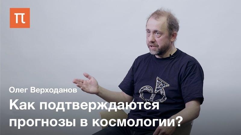 Главный космологический тест Олег Верходанов