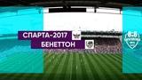 Спарта 2017 - Бенеттон 51 (11)