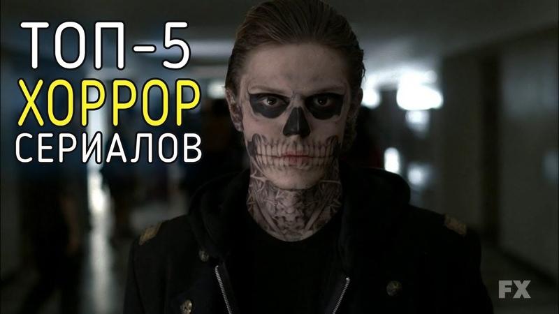 Что по ТОП-5 сериалов в жанре ужасы