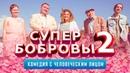СуперБобровы народные мстители самая яркая российская комедия осени
