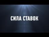 Сила Ставок. Выпуск 4. UFC 225