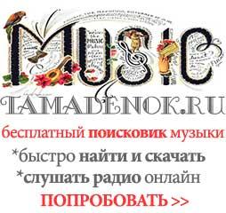 все для праздника, музыкальный архив и поисковик