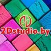 Фотостудия 2D Studio | Брест |