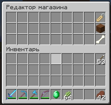 Создание магазина на [Classic] 1.13.2